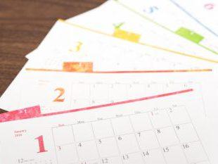 ままとんカレンダーのイメージ